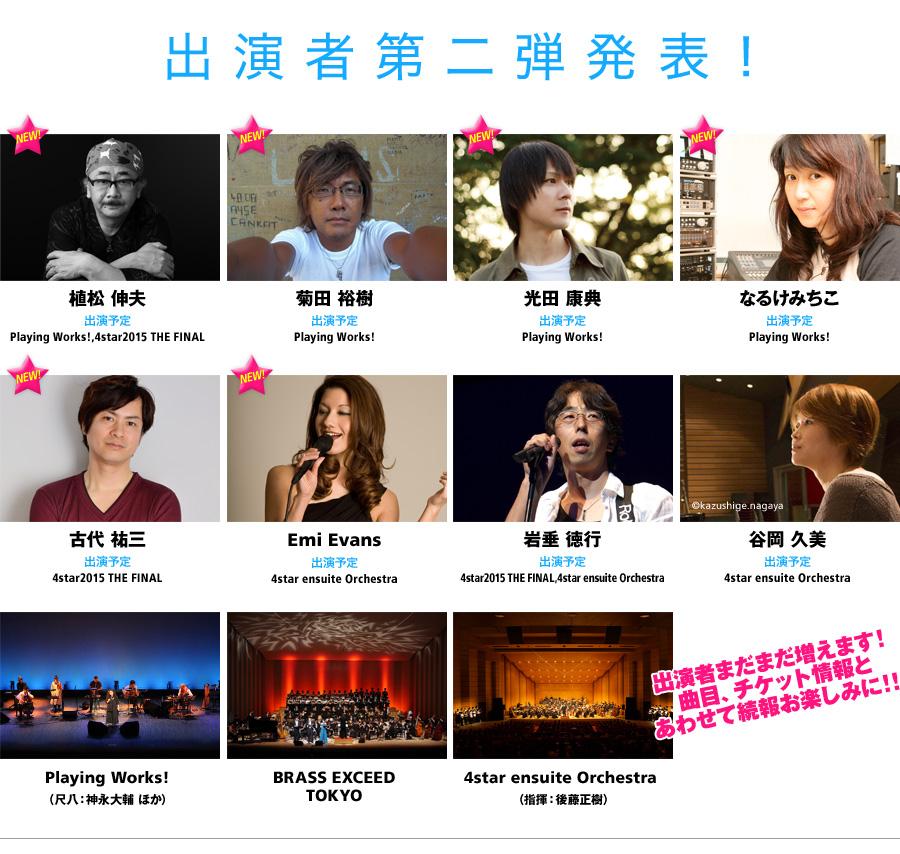4star オーケストラ2015