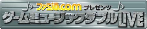 ファミ通.comプレゼンツ ゲームミュージックダブルLIVE