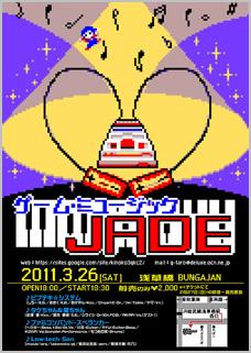 """ゲーム・ミュージック""""JADE"""""""