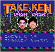タケちゃん&健ちゃん
