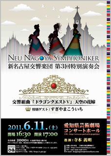 新名古屋交響楽団「第3回特別演奏会」交響組曲「ドラゴンクエストV」 天空の花嫁