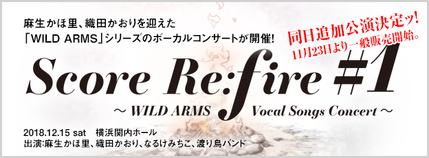 Score Re;fire #1 〜WILD ARMS Vocal Songs Concert〜