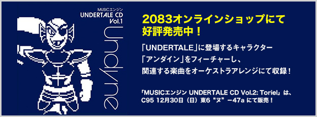MUSICエンジン UNDERTALE CD Vol.1: Undyne